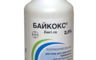 Как правильно применять препарат байкокс дозировка и способ применения